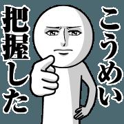 Name Sticker Serious Komei