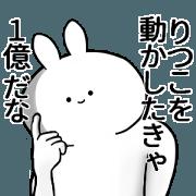 ritsukochan name Sticker1