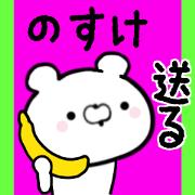 Sent to Mr.Nosuke