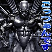 Muscle macho sticker 9