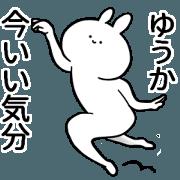 yuukachan name Sticker1