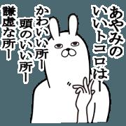 Fun Sticker gift to ayami Funnyrabbit