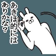 Fun Sticker gift to akiho Funnyrabbit