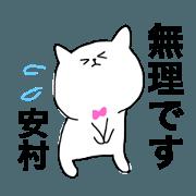yasumura sticker1