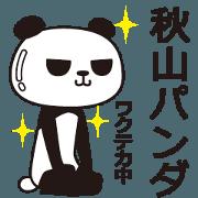 The Akiyama panda