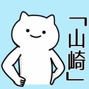 Cat Sticker For YAMAZAKI-SANN