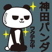 The Kanda panda