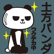 The Hijikata panda
