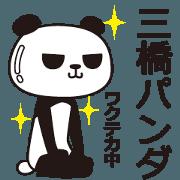 The Mitsuhashi panda