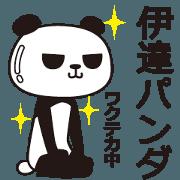 The Date panda