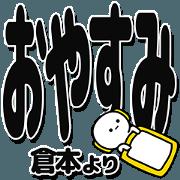 Kuramoto Simple Large letters