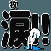 Maki Simple Large letters!