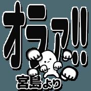 Miyajima Simple Large letters