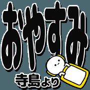 Terashima Simple Large letters