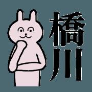 Hashikawa last name sticker
