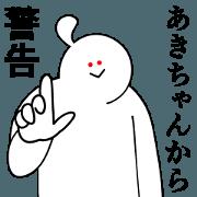 Aki chan is wonderful!ver,everyday 2