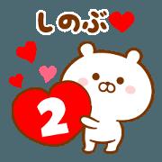 Send it to your loved Shinobu.2