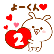 Send it to your loved Yo-kun.2
