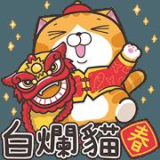 臭跩貓愛嗆人特別篇-白爛貓賀新年
