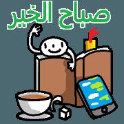 (阿拉伯語)基本的短語