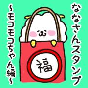 nana Sticker .