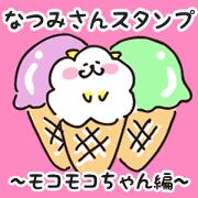 natsumi Sticker .