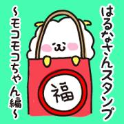 haruna Sticker .
