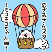 nozomi Sticker .