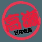 Seal NAME Sticker TAKASE!!-ordinary-
