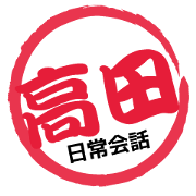 Seal NAME Sticker TAKADA!!-ordinary-