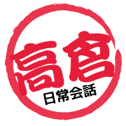 Seal NAME Sticker TAKAKURA!!-ordinary-