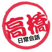 Seal NAME Sticker TAKAHASHI!!-ordinary-