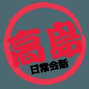 Seal NAME Sticker TAKASHIMA!!-ordinary-
