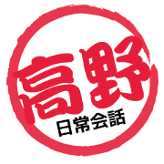 Seal NAME Sticker TAKANO!!-ordinary-