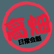 Seal NAME Sticker TAKAHATA!!-ordinary-