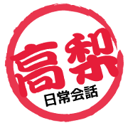 Seal NAME Sticker TAKANASHI!!-ordinary-