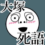 Otsuka obsolete word