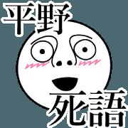 Hirano obsolete word