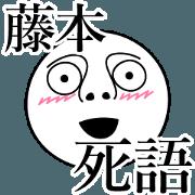 Fujimoto obsolete word