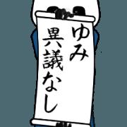 ゆみ速報…パンダが全力でお伝え