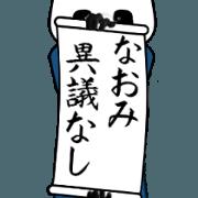 なおみ速報…パンダが全力でお伝え