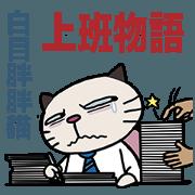 白目胖胖貓-上班物語
