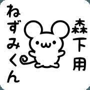 Cute Mouse sticker for Morishita Kanji