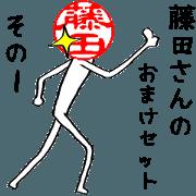Fujita's Hanko Human (extra set 1)