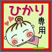 Convenient sticker of [Hikari]!