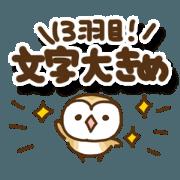 Mamefuku of barn owl13