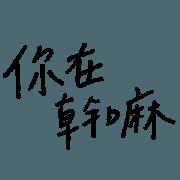 阿嚕扔紙團(日常篇)
