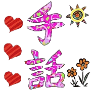 Sign Language Lesson 6 by Mrs.Tonko