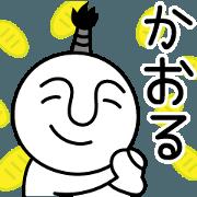 Kaoru feudal lord/samurai word