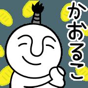 Kaoruko feudal lord/samurai word